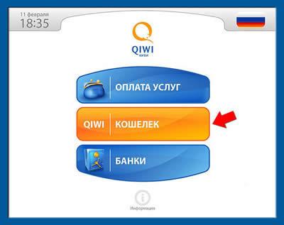 Оплата через QIWI терминал
